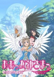 Ah! My Goddess: Flights of Fancy (Dub)