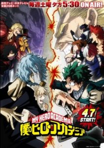 Boku no Hero Academia 3rd Season (Dub)