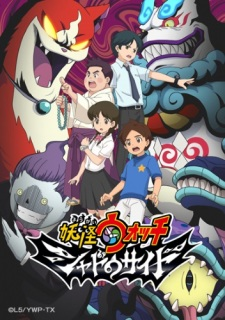 Youkai Watch: Shadow Side (Sub)