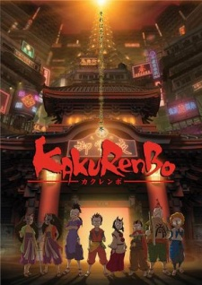 Kakurenbo: Hide & Seek (Dub)