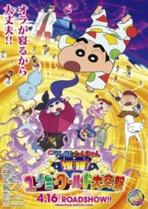 Crayon Shin-chan: Fast Asleep! The Great Assault on the Dreaming World! (Sub)