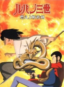 Lupin III: Dragon of Doom (Dub)