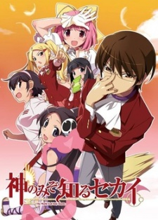 The World God Only Knows (Dub)