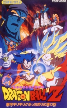 Dragon Ball Z Movie 09: Ginga Girigiri!! Bucchigiri no Sugoi Yatsu