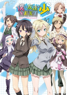 Haganai: I don't have many friends (Dub)