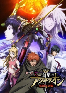 Sousei no Aquarion OVA (Sub)