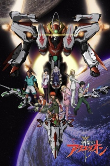 Aquarion (Sub)