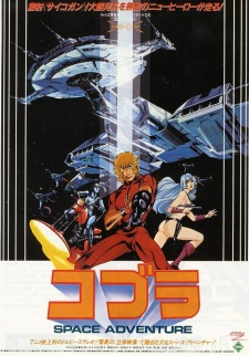 Space Adventure Cobra: The Movie (Dub)
