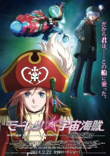 Bodacious Space Pirates the Movie: Abyss of Hyperspace