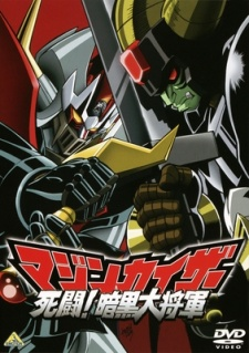 Mazinkaiser: Deathmatch! General Dark