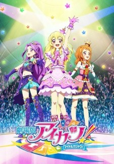 Aikatsu! Movie (Dub)