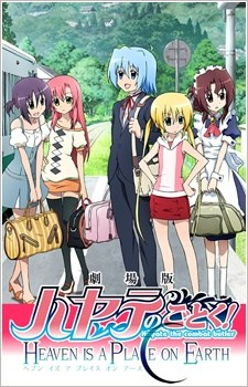 Hayate no Gotoku! Heaven Is a Place on Earth (Dub)