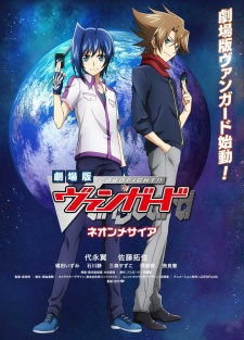 Cardfight!! Vanguard Movie: Neon Messiah  Dub