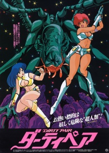 Dirty Pair: The Movie Sub