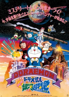 Doraemon the Movie: Nobita and the Galaxy Super-express Sub