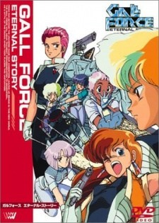 Gall Force 1: Eternal Story Dub