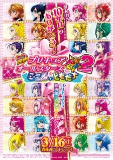 Pretty Cure All Stars New Stage Kokoro no Tomodachi Dub