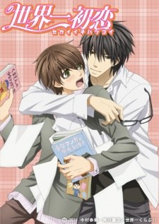Sekai Ichi Hatsukoi – World's Greatest First Love Dub