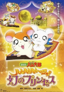 Tottoko Hamtarou Movie 2: Ham-Ham Hamuuja! Maboroshi no Princess (Sub)