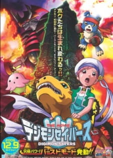DIGIMON SAVERS THE MOVIE: KYUUKYOKU POWER! BURST MODE HATSUDOU!!
