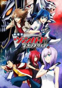 Cardfight!! Vanguard the Movie (2014)