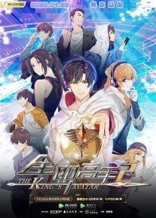 The King's Avatar Season 2 (Sub)