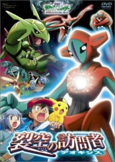 POKEMON MOVIE 07: REKKUU NO HOUMONSHA DEOXYS (DUB)