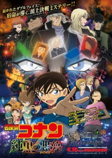 DETECTIVE CONAN MOVIE 20: THE DARKEST NIGHTMARE (DUB)